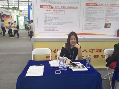 我司应邀参加第十七届中国国际人才交流大会