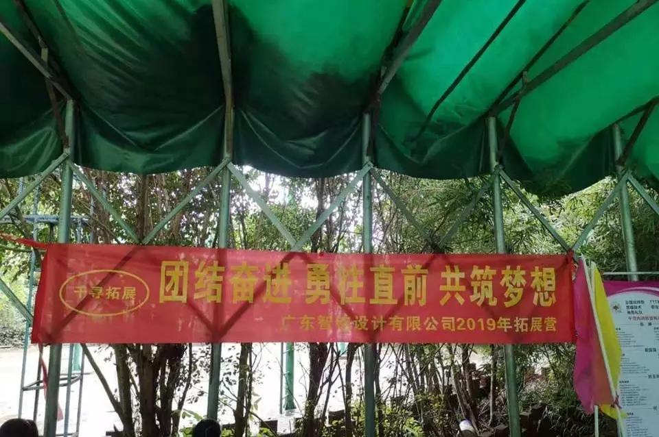 广东智铭设计有限公司2019团建活动