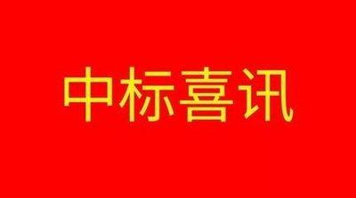 中标喜讯!广东智铭设计有限公司再创佳绩