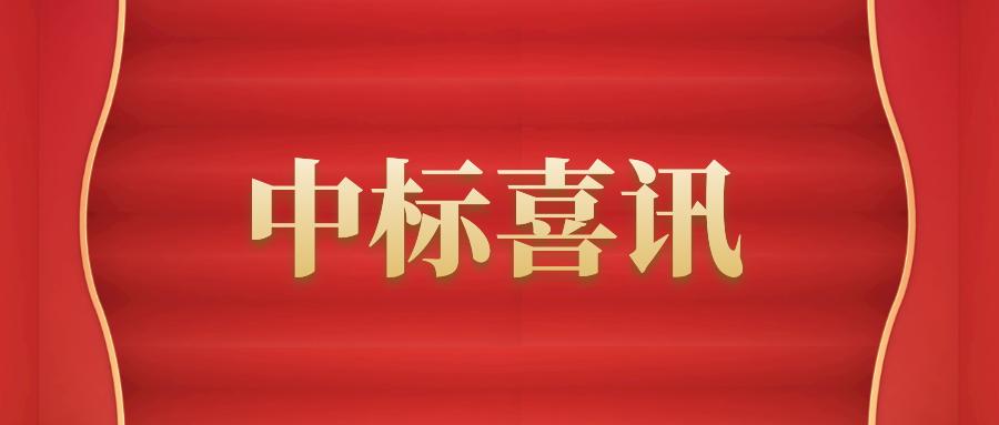 中标喜讯 | 喜报频传·佳绩不断