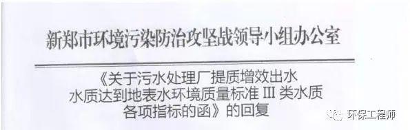 不合理!河南新郑污水厂排放达地表III水质标准遭专家质疑