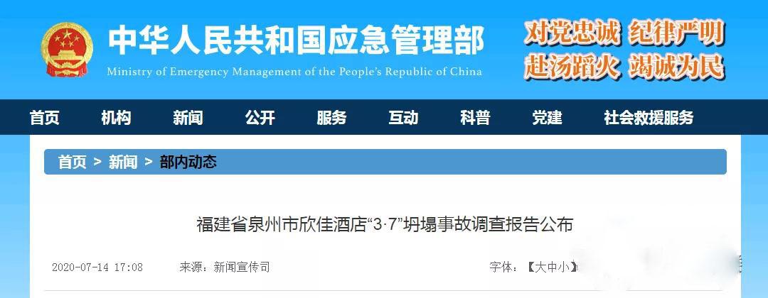 """通报来了!49人被问责,泉州市欣佳酒店""""3·7""""坍塌事故公布"""