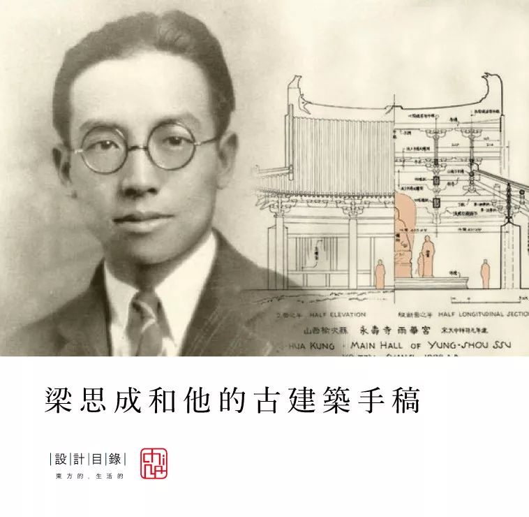梁思成和他的古建筑手稿,太美了!!